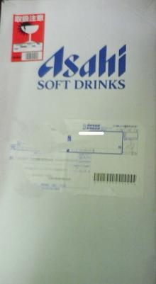 セラミックのブログ-アサヒ飲料の箱