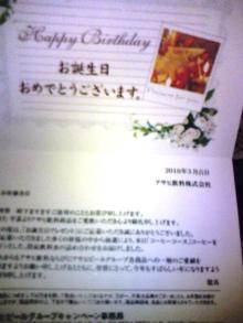 セラミックのブログ-アサヒ・バースティカード