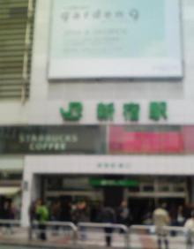 セラミックのブログ-新宿駅東口