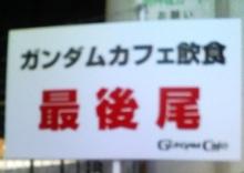 セラミックのブログ-ガンダム・最後尾