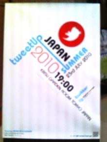 セラミックのブログ-Tweetup Japan 2010 Summer