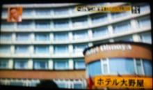 セラミックのブログ-大野屋(熱海)