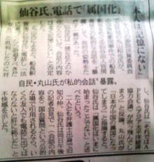セラミックのブログ-東京新聞の記事10-19