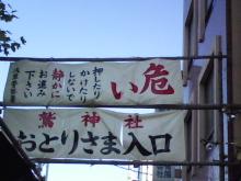 セラミックのブログ-鷲神社2010