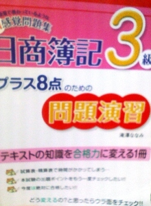 セラミックのブログ-日商簿記・3級