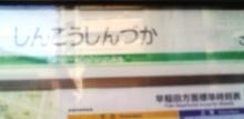 セラミックのブログ-新庚申塚