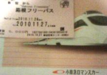 セラミックのブログ-箱根2010-11-001