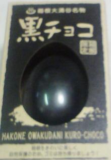 セラミックのブログ-大涌谷(2)