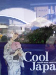 セラミックのブログ-クール・ジャパン