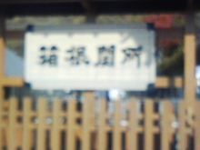 セラミックのブログ-箱根関所
