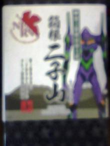セラミックのブログ-エヴァ土産(3)