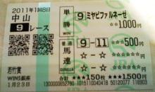 セラミックのブログ-若竹賞2011