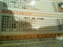 セラミックのブログ-赤坂パストディオ・メニュー