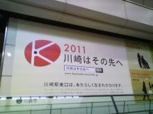 セラミックのブログ-川崎駅