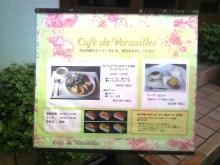 セラミックのブログ・第二章-カフェ・ド・ヴェルサイユ(店舗メニュー)
