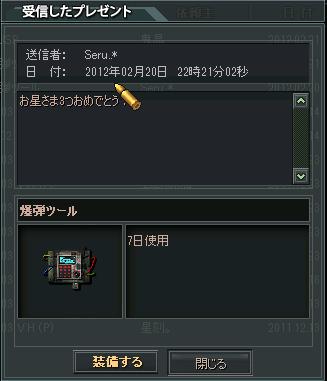 2012-02-27 00-01-12