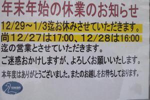 20121227_4.jpg