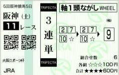 20110924hanshin110005.jpg