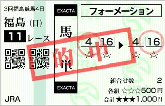 fukushima11rexa00.png