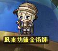 風来坊錬金術師
