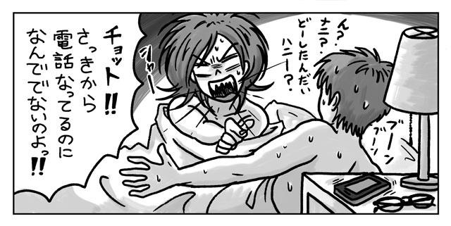 マンガ 漫画 一コマ 痴情のもつれ
