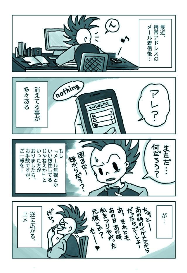 4コマ漫画 絵日記