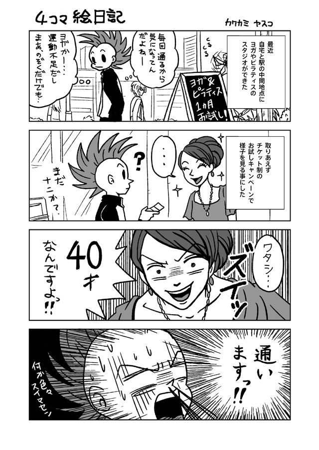 4コマ漫画 ヨガ ピラティス