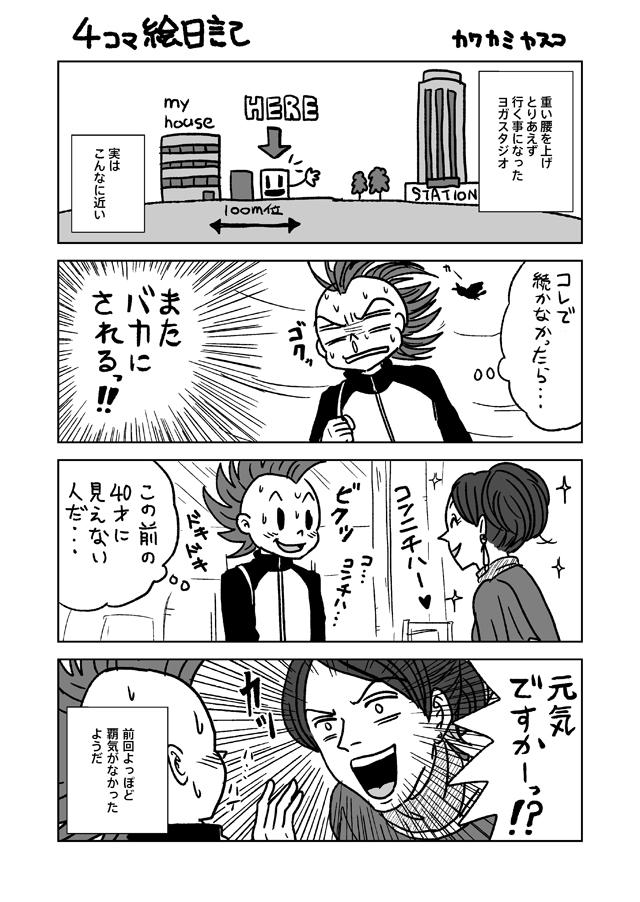 漫画 4コマ 4コマ漫画 ヨガ