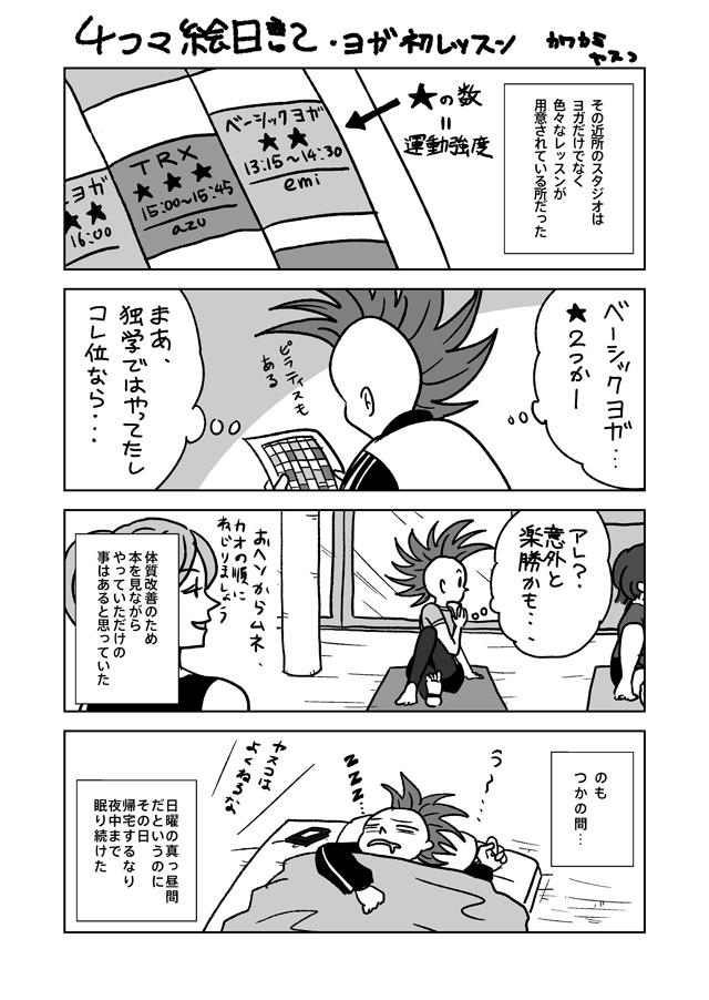 4コマ漫画 ヨガ