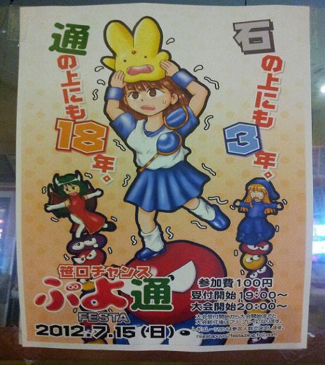 ぷよポスター(1)