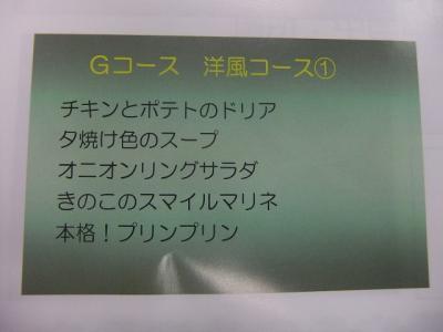 2011.09.16 中電料理教室 014