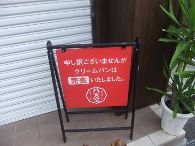 2011.09.18 大久野島 003