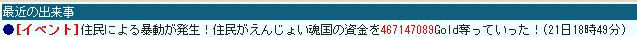暴動…orz