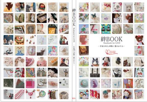 kizunabook_cover_convert_20111205180859.jpg