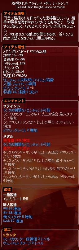 mabinogi_2012_10_16_002.jpg