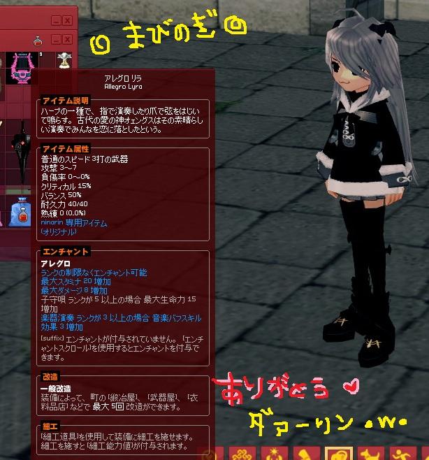mabinogi_2012_10_22_0100.jpg