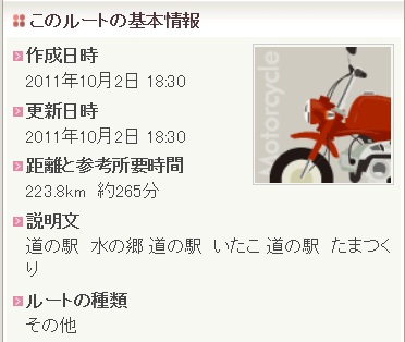20111002_2.jpg
