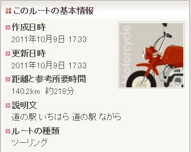 20111009_2.jpg