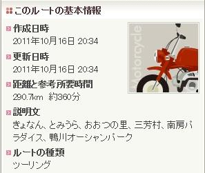 20111016_2.jpg