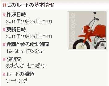 20111029_2.jpg