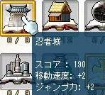 忍者城セット