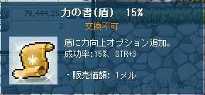 Maple120419_211009.jpg