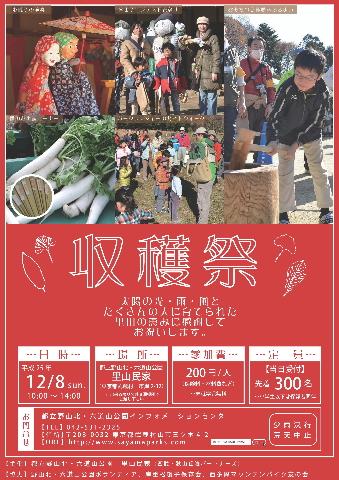 251208収穫祭ポスター最終