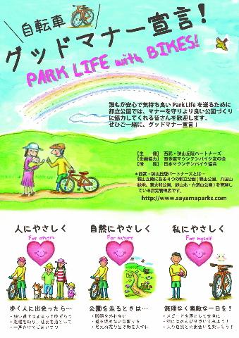 自転車マナーアップ_ポスター【掲示用】