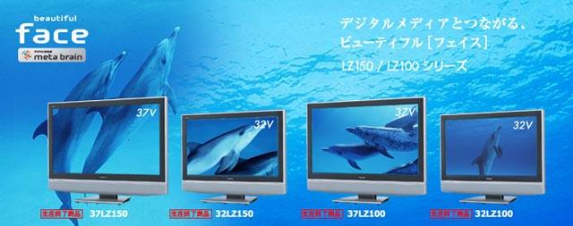Toshiba 37LZ150