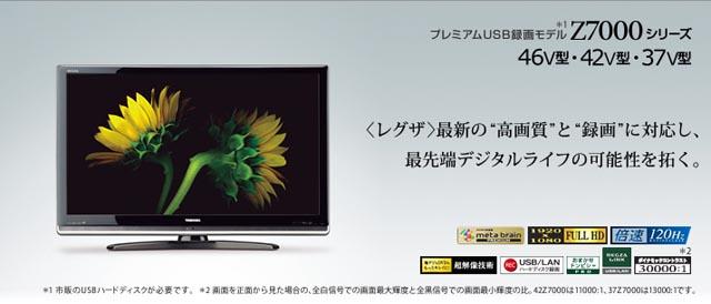 Toshiba 46Z7000