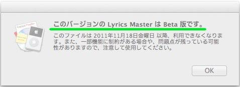 Lyrics Master