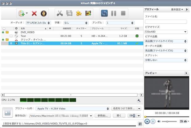 Xilisoft究極DVDリッピング画面
