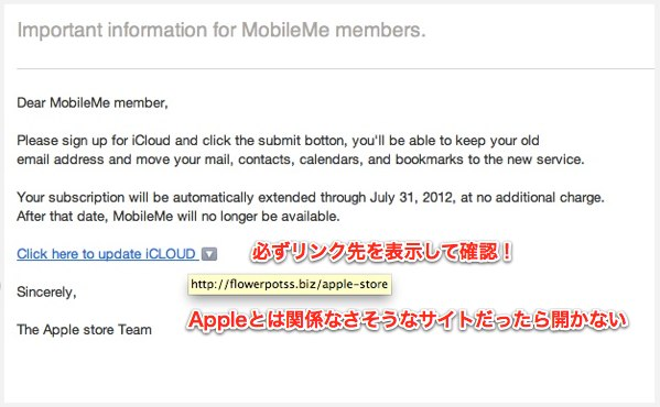 AppleInsider | Email scam targets MobileMe users with iCloud upgrade bait