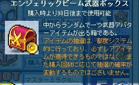 Maple120329_002417.jpg